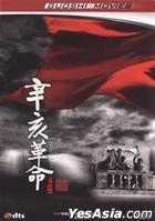 1911 (DVD-9) (China Version)