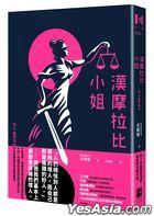 Han Mo La Bi Xiao Jie : Xian Ren Fa Guan Xie De Fa Ting Xiao Shuo