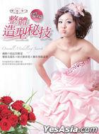 Zheng Ti Zao Xing Mi Ji : Shi Shang Wan Yan Pian