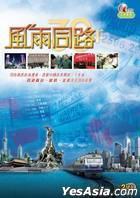 A Transition For 30 Years (DVD) (ATV Program) (Hong Kong Version)