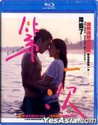 First Time (2012) (Blu-ray) (Hong Kong Version)
