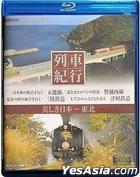 Resyakikou 02 - Tohoku (Blu-ray) (Taiwan  Version)