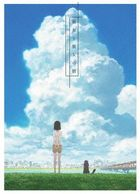 She and Her Cat - Everything Flows - (Blu-ray) (Complete Edition) (English Subtitled) (Japan Version)
