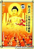 He Zhi Sheng Da Xing Yin Le Sheng Dian (China Version)