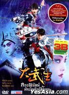 My Kingdom (2011) (DVD) (English Subtitled) (Thailand Version)