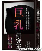 Ju Ru Yan Jiu Shi :  Cong Chun Gong Hua DaoAV Chan Ye Ru He Chuang Zao Da Xiong Bu Shen Hua , Ji Ri Ben Qing Se Wen Hua De Fa Zhan