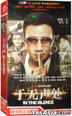 In The Silence (H-DVD) (Ep. 1-34) (End) (China Version)