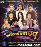 Grammy Gold - Supta Maha Hit (MP3) (Thailand Version)