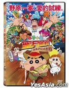 Crayon Shinchan Movie 2019 (DVD) (Hong Kong Version)