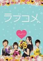 Lovecome (DVD) (Japan Version)