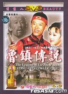 The Legend Of Lu Zhen Town (DVD) (China Version)
