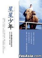 Xing Xing Shao Nian-- Tian Cai Xun Xiang Shi De Zhu Meng Gu Shi