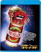 RETURN OF THE KILLER TOMATOES! (Japan Version)