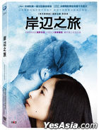 Journey to the Shore (2015) (DVD) (Taiwan Version)