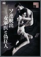 SOREN DASSHUTSU ONNA GUNI TO NISE KYOUJIN (Japan Version)