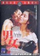 Hong Kong Hong Kong (1983) (DVD) (Hong Kong Version)