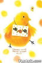 Wo De Shi Jie- Mei Gan Jiao Yu05- Jiu Jiu Jiu