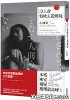 Mei Ren Hui Te Di Qu Sha Jiang Shi