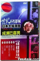 Mikio Naruse Classics (DVD) (Taiwan Version)