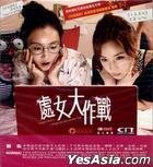 处女大作战 (VCD) (香港版)