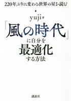kaze no jidai ni jibun o saitekika suru houhou nihiyakunijiyuunemburi ni kawaru sekai no hoshi o yomu 220nemburi ni kawaru sekai no hoshi o yomu
