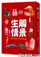Chu Jing Sheng Qing—— Ji Dai Xiang Gang Ren De Sheng Huo Ji Yi