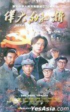 偉大的轉折 (2019) (DVD) (1-38集) (完) (中國版)