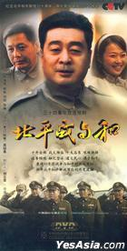 Bei Ping Zhan Yu He (DVD) (End) (China Version)