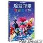 Trolls World Tour (2020) (DVD) (Taiwan Version)