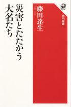 saigai to tatakau daimiyoutachi kadokawa senshiyo 651