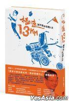 Ji Su13Km : Cha Bu Zhu De Kuang Xiang Ren Sheng