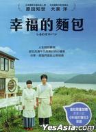 Shiawase no Pan (DVD) (Taiwan Version)