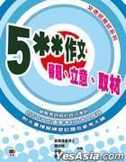 5** Zuo Wen _ _ Shen Ti , Li Yi , Qu Cai