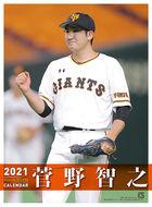 Sugano Tomoyuki (Yomiuri Giants) 2021 Calendar (Japan Version)