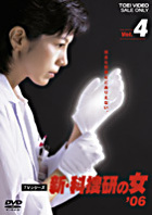 Shin Kasoken No Onna '06 (DVD) (Vol.4) (To be continued) (Japan Version)