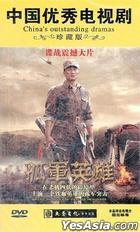 Gu Jun Ying Xiong (DVD) (End) (China Version)