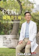 Bu Sheng Bing De Cang Chuan Yang Sheng Shu : Shen Xin Ling Quan Mian Guan Zhao De Yu Fang Yi Xue