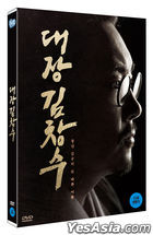 Man of Will (DVD) (First Press Limited Edition) (Korea Version)