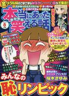Hontou ni Atta Waraeru Hanashi 18129-08 2020