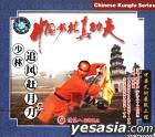 The Real Chinese Traditional Shao Lin Kung Fu - Shaolin Zhui Feng Gan Yue Broadsword (VCD) (China Version)