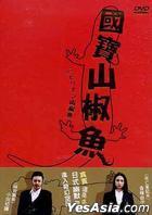 The Pavillion Salamandre (DVD) (2-Disc Edition) (Taiwan Version)