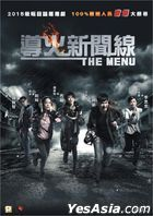 The Menu (2016) (DVD) (Hong Kong Version)