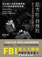 Lai Zi Wei Lai De Chao Shi Dai Shen Ren [ Ni Gu La‧ Te Si La ] : Zu Yi Rang Shi Jiu Shi Ji Jin Bu Dao2350 Nian De Ci Bei Ke Xue Jia