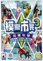 模拟市民 3 : 花样年华 (资料片) (中英文合版) (DVD 版)