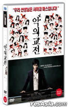 Lesson of the Evil (DVD) (Korea Version)