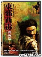 東邪西毒:終極版 (2008) (DVD) (2021再版) (台灣版)