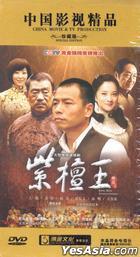 King Red Sandalwood (DVD) (End) (China Version)