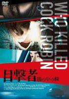 Who Killed Cock Robin (DVD) (Japan Version)