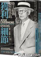 史上最強股票作手的獲利細節:王見王的實戰型專訪,量價分析創始人理查‧威科夫 替你問出傑西‧李佛摩的交易習慣、思考邏輯與行為
