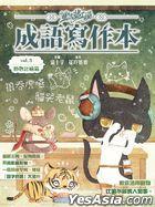Tong Hua Meng Gong Chang Zhi Cheng Yu Xie Zuo Ben3  Dong Wu Bi Yu Pian